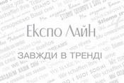 Серія Експо Лайн